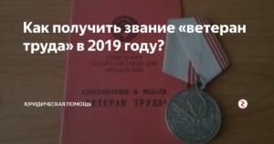 Ветеран труда в орловской области в 2019 году