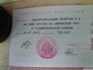 Тп в паспорте что это значит