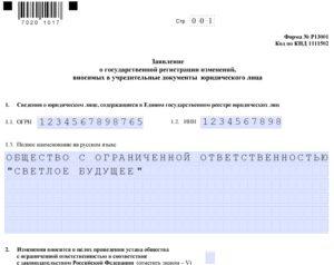 Изменения в устав какая форма в налоговую