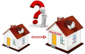 Как жилой дом перевести в нежилой