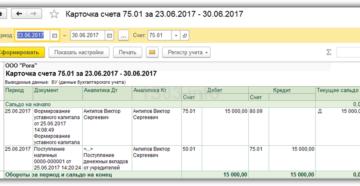 Учредитель внес деньги на расчетный счет проводки