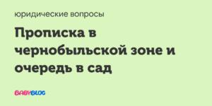 Что дает прописка в чернобыльской зоне 2019