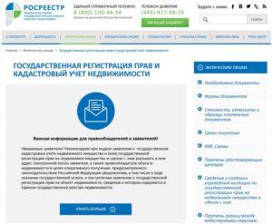 Принимает ли росреестр документы на регистрацию прав