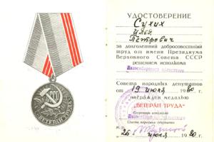Закон о льготах ветеранам труда в 2019 году в московской области