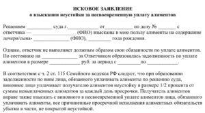 Заявление о взыскании неустойки по алиментам в прокуратуру