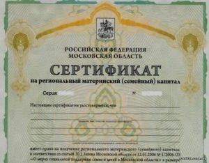 Дают ли регионалтный сертификат за 3 ребенка