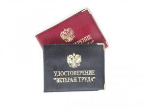Ветеран труда новгородской области льготы