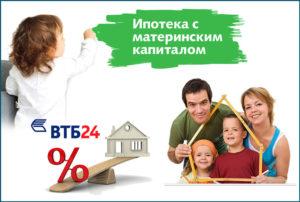 Втб ипотека под материнский капитал калькулятор