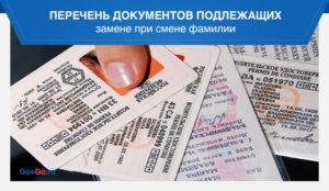 Поменять документы на квартиру при смене фамилии