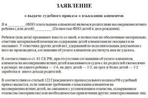 Заявление о внесении изменений в судебный приказ о взыскании алиментов
