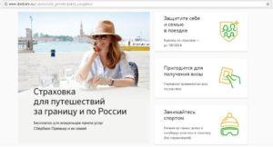 Сбербанк страховка для путешествий за границу
