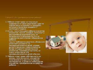 Дети имеют равные права на получение содержания от родителей