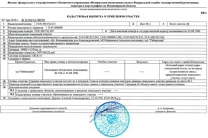 Выписка из егрн и кадастровый паспорт
