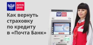 Как вернуть страховку по кредиту почта банка