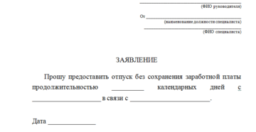Заявление за свой счет образец беларусь 2019