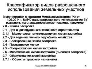 Виды разрешенного использования земельных участков в москве