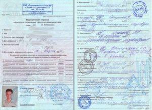 Можно ли пройти медосмотр без паспорта