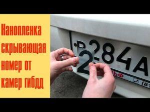 Как спрятать номер авто от камер