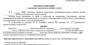 Исковое заявление о взыскании алиментов после развода образец 2019