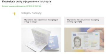Как узнать готов ли паспорт биометрический