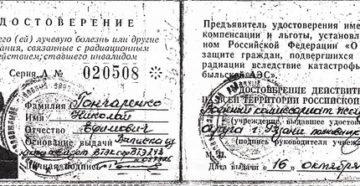 Удостоверение инвалида чернобыльской аэс