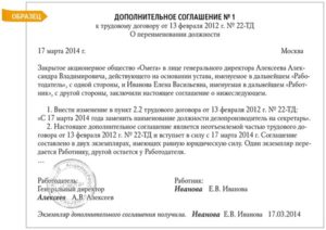 Дополнительное соглашение об изменении должности образец