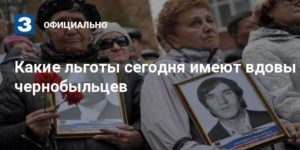 Вдова чернобыльца льготы в россии