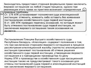Мировое соглашение в апелляционной инстанции арбитражного суда