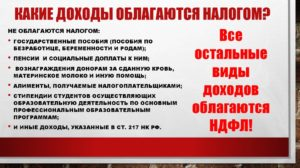 Какой бизнес в россии не облагается налогом