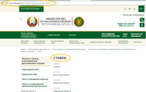 Какие налоги платит ип в беларуси 2019