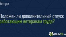 Дополнительный отпуск для работающих ветеранов труда в иркутской области