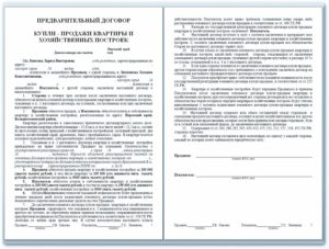 Юридическая Сила Предварительного Договора Купли Продажи Квартиры
