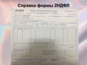 Справка 2 ндфл является официальным документом