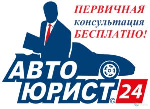 Автоюрист спб бесплатная консультация по телефону