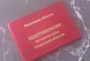 Ветеран труда рязанской области льготы 2019