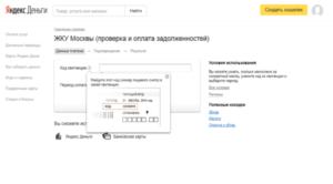 Жку москвы проверка и оплаты задолженностей без комиссии яндекс