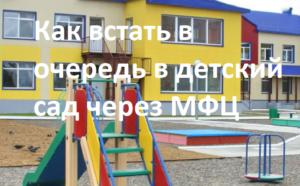 Ярославль встать на очередь в детский сад