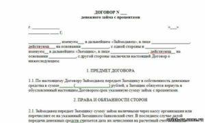 Договор займа между юридическими лицами минимальный процент