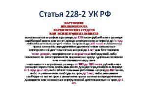 Изменения по статье 228 ч3 2019 году
