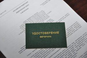 Зеленое удостоверение ветерана труда льготы
