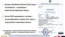 Как подтвердить иностранный диплом в россии