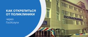 Как открепиться от поликлиники в москве
