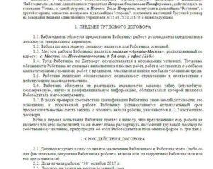 Договор с директором ооо кто подписывает