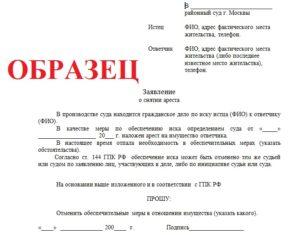 Заявление на снятие ареста с квартиры образец