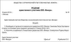 Образец решение об увольнении генерального директора