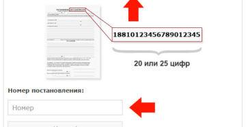 Как узнать по номеру постановления причину штрафа
