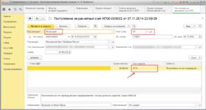 Ип внесение личных средств на счет ип