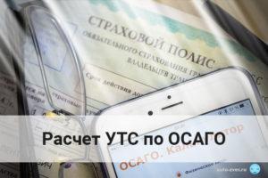Утс по осаго 2019 судебная практика