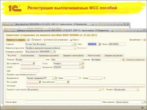 Документы для оплаты больничного листа фсс в