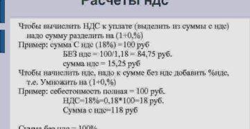 Ндс 18 в том числе как посчитать